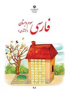 فارسی (نوشتاری)