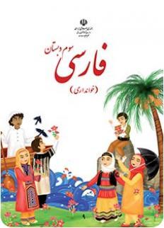 فارسی (خوانداری)