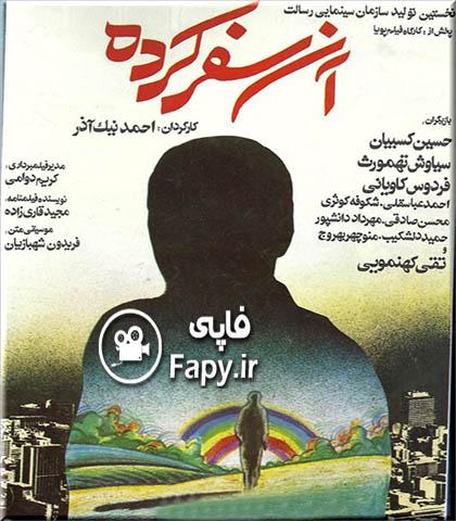 دانلود فیلم ایرانی آن سفر کرده محصول 1363