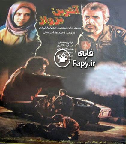 دانلود فیلم ایرانی آخرین پرواز محصول 1368
