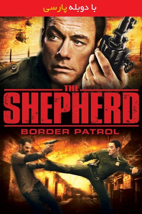 دانلود رایگان دوبله فارسی فیلم گشت مرزی The Shepherd 2008