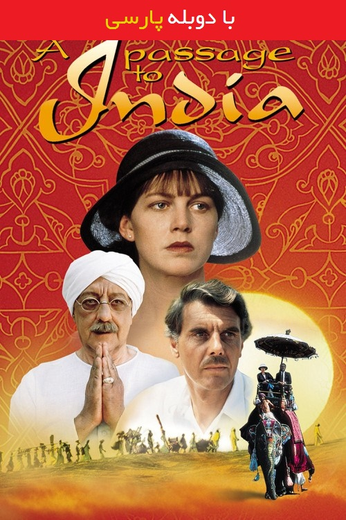 دانلود رایگان دوبله فارسی فیلم گذری به هندوستان A Passage to India 1984