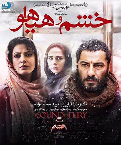 دانلود فیلم ایرانی جدید خشم و هیاهو محصول 1394