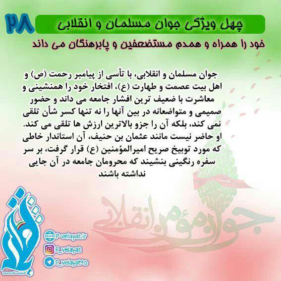 چهل ویژگی جوان مسلمان و انقلابی شماره 28
