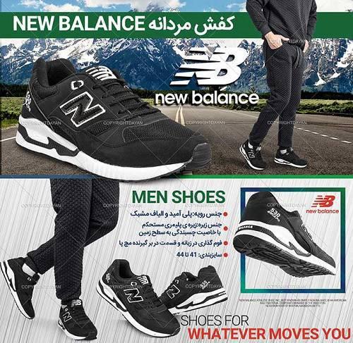 کفش مردانه New Balance