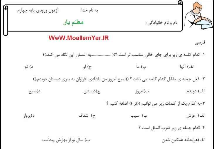 آزمون ورودی مهرماه پایه چهارم ابتدایی درسهای فارسی و ریاضی
