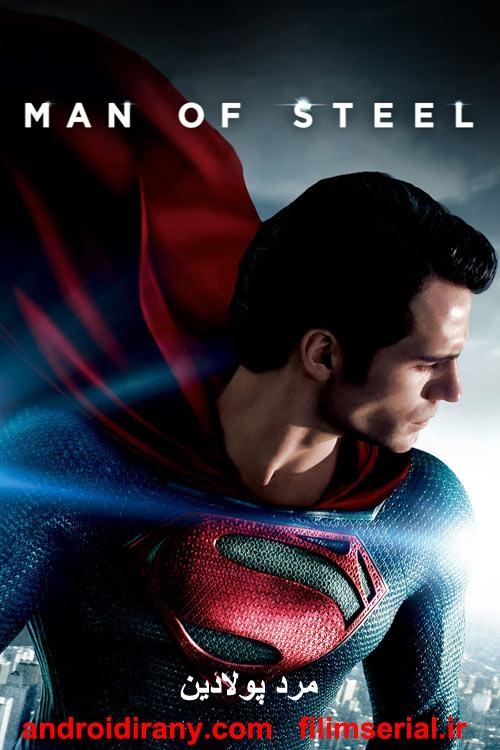 دانلود فیلم دوبله فارسی مرد پولادین 2013 Man Of Steel