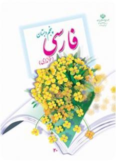 دانلود کتاب فارسی خوانداری پایه پنجم سال تحصیلی 96-95