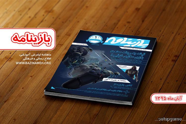 شماره نهم مجله بازینامه منتشر شد