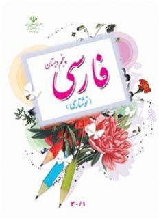 دانلود کتاب فارسی نوشتاری پایه پنجم سال تحصیلی 96-95