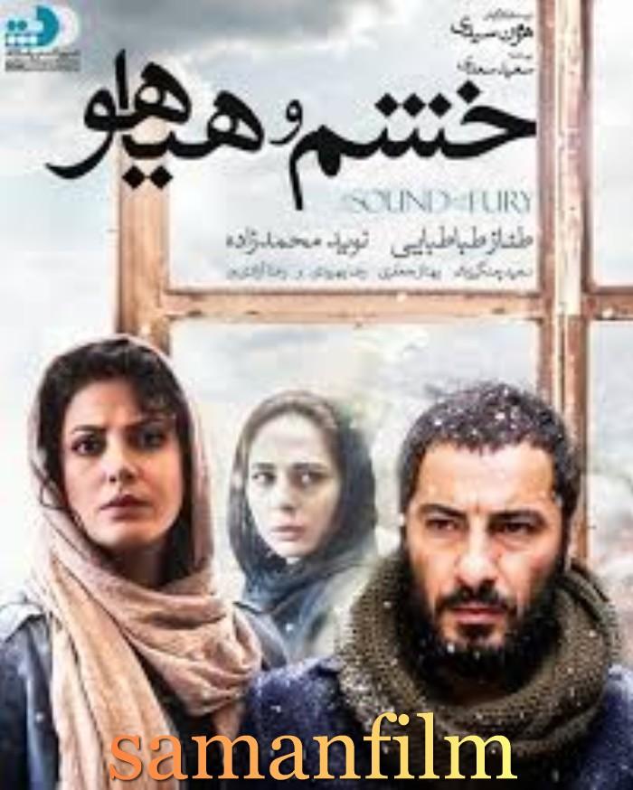 دانلود فیلم ایرانی خشم و هیاهو