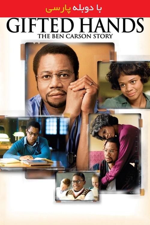 دانلود رایگان دوبله فارسی فیلم پزشک زبردست Gifted Hands: The Ben Carson Story 2009