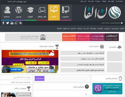 دانلود قالب نالفا برای رزبلاگ