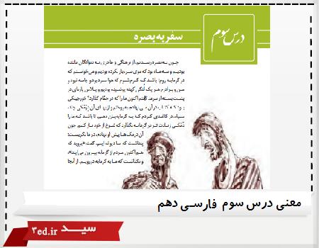 معنی درس سوم فارسی دهم