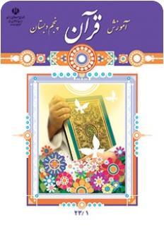 دانلود کتاب آموزش قرآن پایه پنجم سال تحصیلی 96-95
