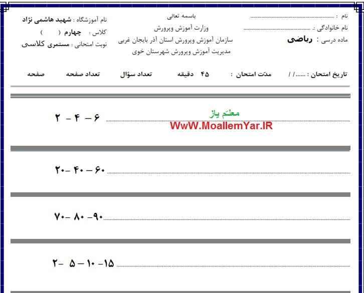 آزمون ریاضی پایه چهارم ابتدایی بخش الگوها (مهرماه)