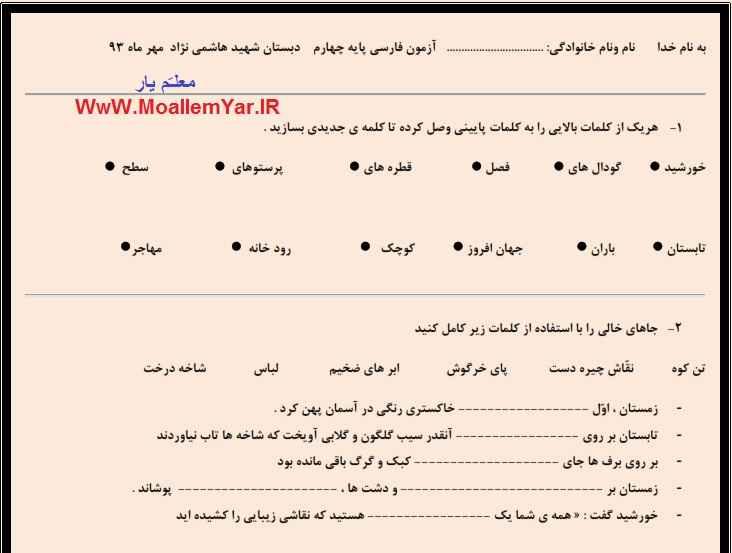 آزمون مهرماه فارسی پایه چهارم ابتدایی