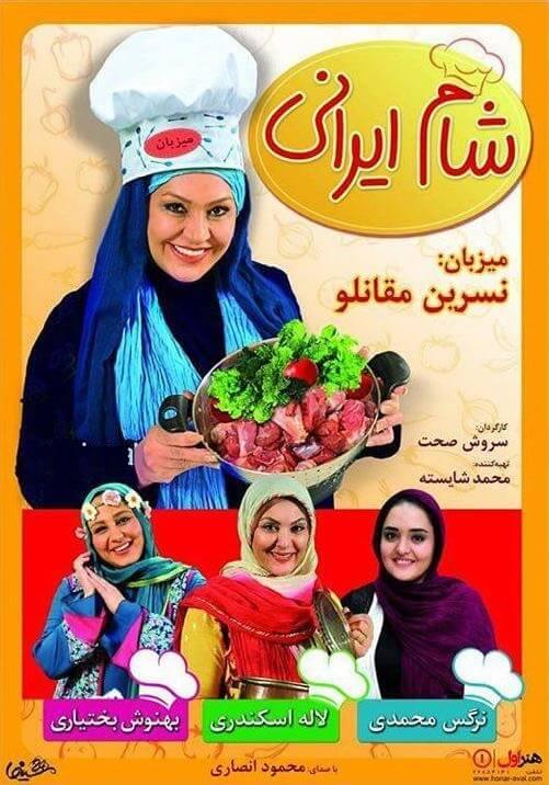 دانلود برنامه شام ایرانی میزبانی نسرین مقانلو
