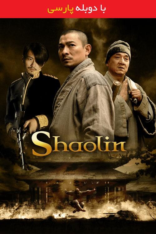 دانلود رایگان دوبله فارسی فیلم شائولین Shaolin 2011
