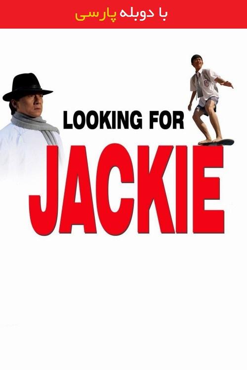 دانلود رایگان دوبله فارسی فیلم به دنبال جکی Looking for Jackie 2009
