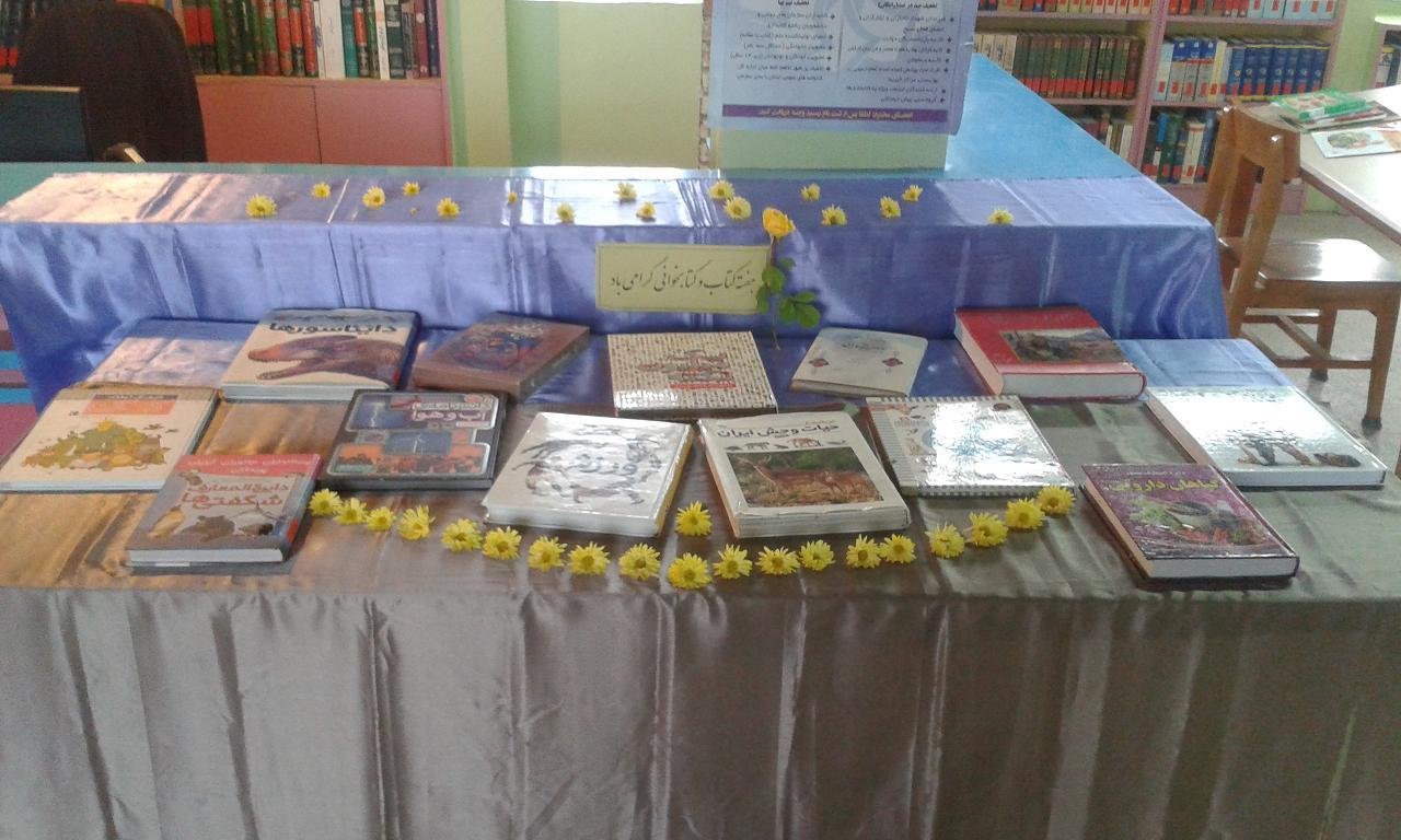 نمایشگاه کتاب .