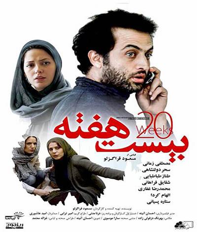دانلود فیلم ایرانی جدید بیست هفته محصول 1394