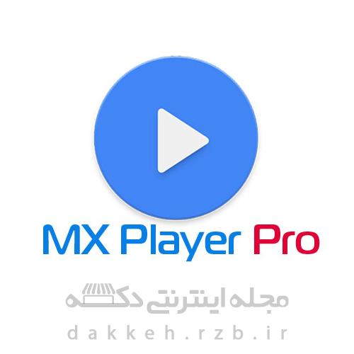 MX Player Pro v1.8.10 دانلود ام ایکس پلیر بهترین ویدیو پلیر اندروید + کدک ها