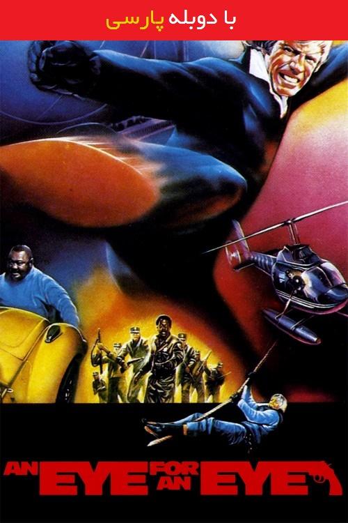 دانلود رایگان دوبله فارسی فیلم چشم در برابر چشم An Eye for an Eye 1981