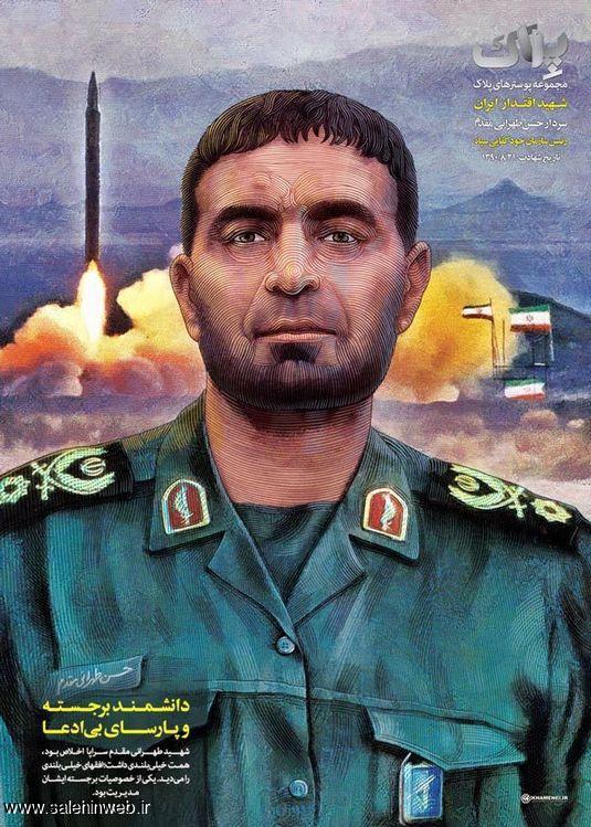 درباره شهید والا مقام ، طهرانی مقدم       �