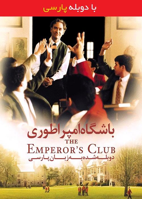 دانلود رایگان دوبله فارسی فیلم باشگاه امپراطوری The Emperor's Club 2002