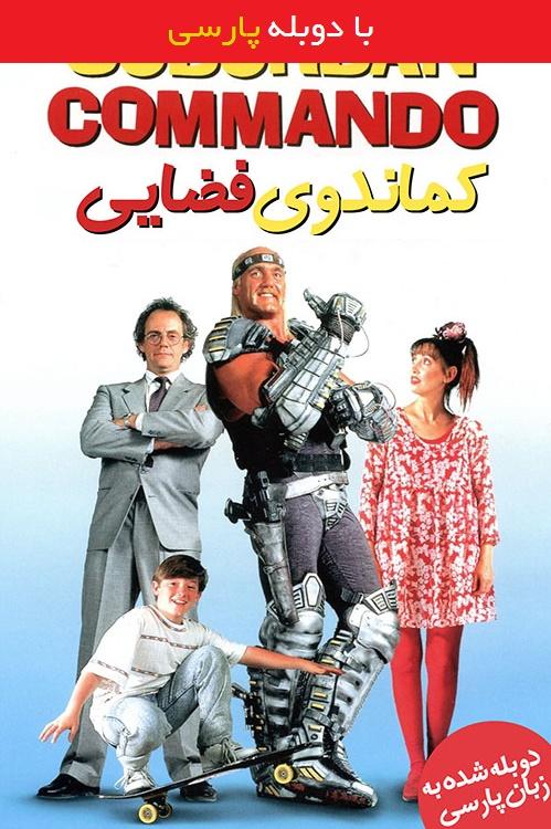 دانلود رایگان دوبله فارسی فیلم کماندوی فضایی Suburban Commando 1991