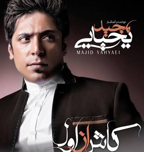 دانلود آهنگ جدید به نام تقدیر از مجید یحیایی