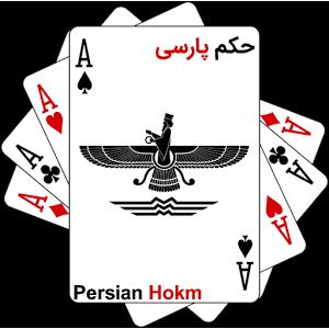 پرشین حکم - Persian Hokm