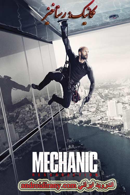 دانلود دوبله فارسی فیلم مکانیک:رستاخیز Mechanic Resurrection 2016