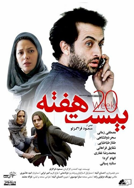 دانلود رایگان فیلم ایرانی بیست هفته