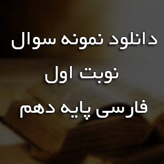 دانلود نمونه سوال نوبت اول فارسی پایه دهم