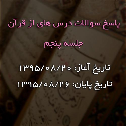 پاسخ سوالات درس هایی از قرآن - جلسه پنجم
