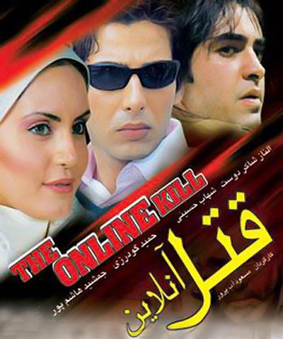 دانلود فیلم ایرانی قتل آنلاین محصول 1384