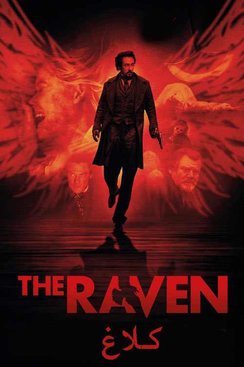 دانلود فیلم دوبله فارسی کلاغ The Raven 2012