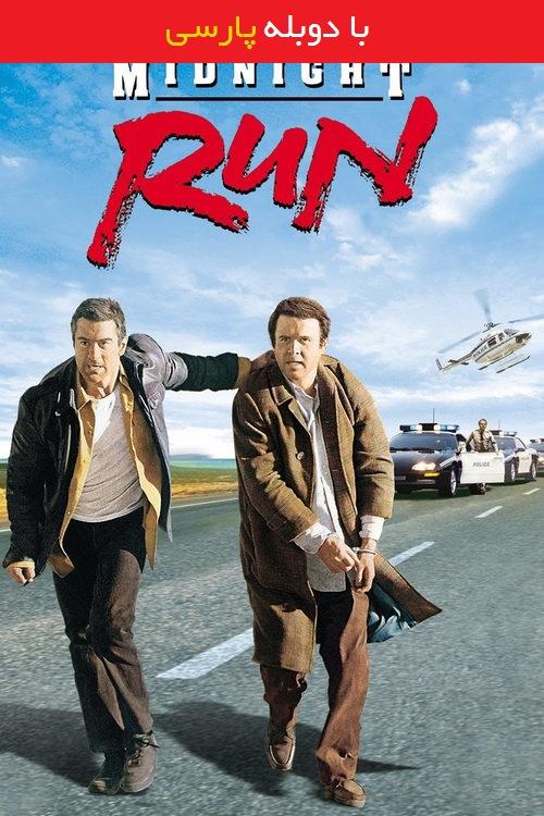 دانلود رایگان دوبله فارسی فیلم فرار نیمه شب Midnight Run 1988
