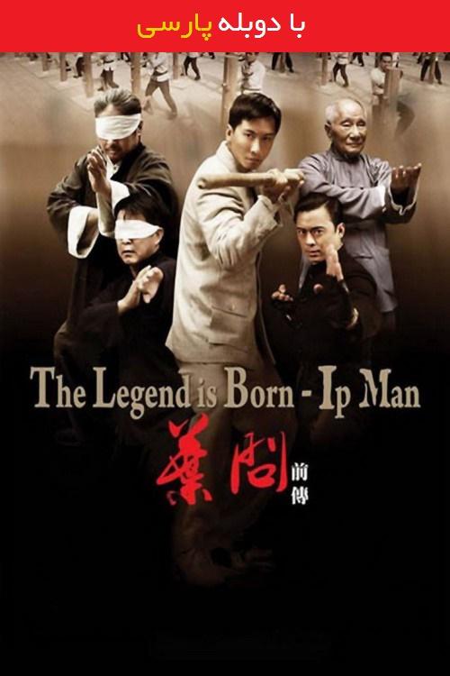 دانلود رایگان دوبله فارسی فیلم افسانه فوشان The Legend Is Born: Ip Man 2010