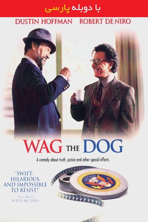 دانلود رایگان دوبله فارسی فیلم سگ را بجنبان Wag the Dog 1997