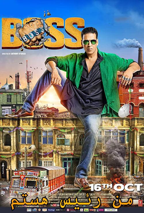 دانلود فیلم دوبله فارسی هندی من رئیس هستم Boss 2013