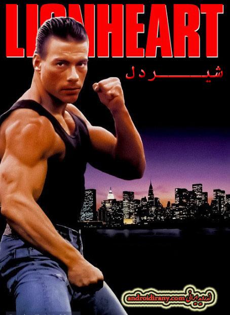 دانلود فیلم دوبله فارسی شیـردل Lionheart 1990