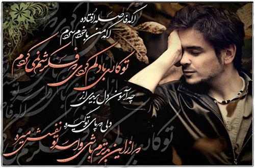 دانلود آهنگ چته رفیق عاشق من از ابوالفضل فلاح
