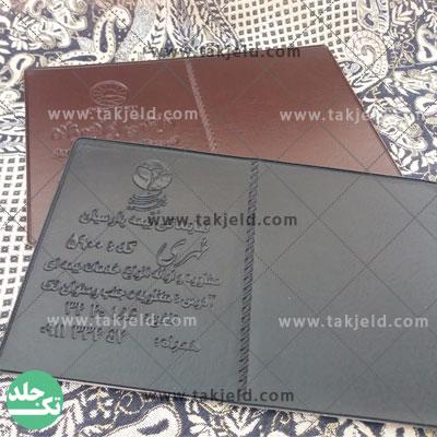 جلد ثالث ماموت 2 جیب با چاپ داغی (کد 204)