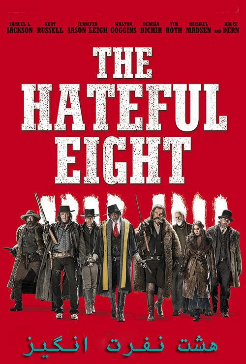دانلود فیلم دوبله فارسی هشت نفرت انگیز The Hateful Eight 2015