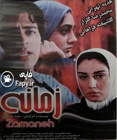 دانلود فیلم ایرانی زمانه محصول 1380