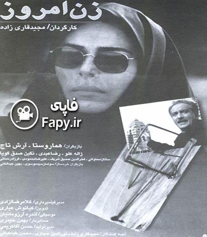 دانلود فیلم ایرانی زن امروز محصول 1375