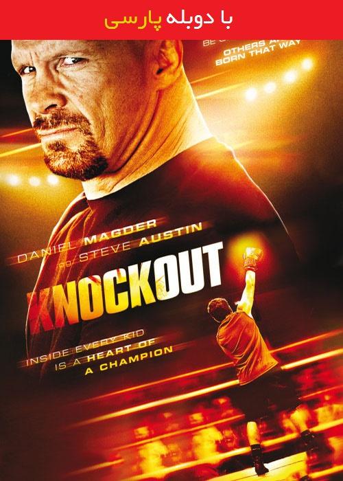 دانلود رایگان دوبله فارسی فیلم ضربه نهایی Knockout 2011